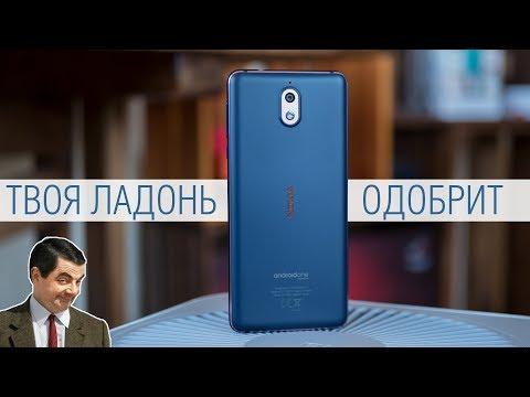 Обзор Nokia 3.1: не идеально, но хорошо! Годный бюджетник до 200$ НЕ от Xiaomi - мистика?