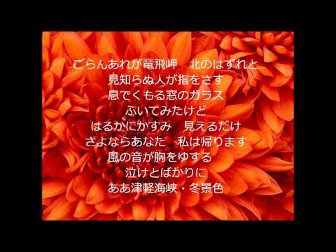 Tsugaru kaikyou huyugeshiki - accompaniment of the piano - Japanese popular song