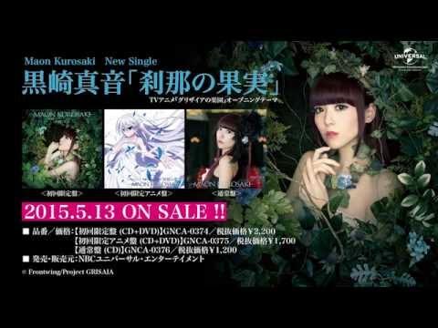 4月19日(日)より、TOKYO MXほかでTVアニメ『グリザイアの楽園』が放送開始! OPテーマを歌うのはアニメ『グリザイアの果実』に引き続き黒崎真音...