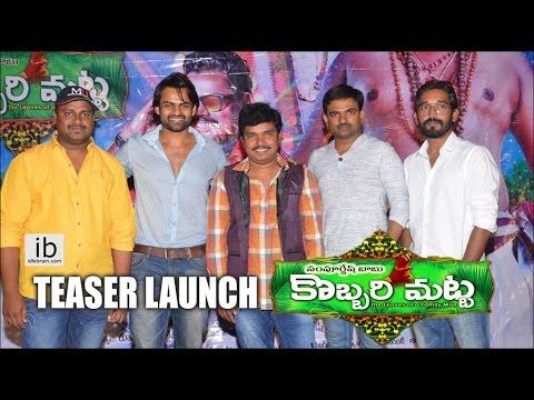 Sampoornesh Babu's Kobbari Matta teaser launch