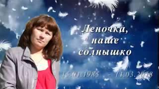 Памяти Леночки