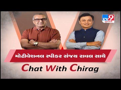 હું દીવો-અગરબત્તી કશું નથી કરતો પણ...! જુઓ #ChatWithChirag મોટીવેશનલ સ્પીકર સંજય રાવલ સાથે | TV9News