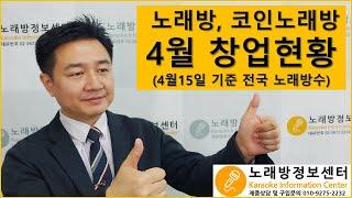 노래방 코인노래방 4월 창업현황 통계 전국노래방수