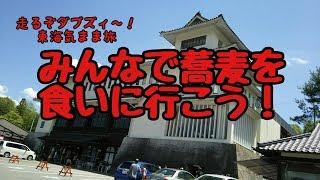 説明 2017年5月3~6日 GW恒例の富士山巡礼ツーリングから潮岬を目指し、東海地方をフラフラ走りました。 今回は5月5日の、みっちさんノブさん企...