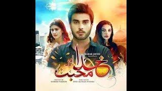Khuda Aur Mohabbat Title Song | Khuda aur Muhabbat Full Song - Imran Abbas