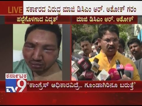 R Ashok Lashed Out MLA Haris & His Son For Attack Made On Vidvat at UB City