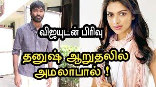Amala Paul Now Consolation Dhanush | Tamilcinema News | Updates - entertamil.com