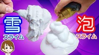 泡スライム&雪スライムを作ったよー\(^o^)/ ヘアムースと雪スプレー...