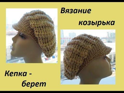 вязание козырька для кепки беретаcrochet Beret Caps шапка 61