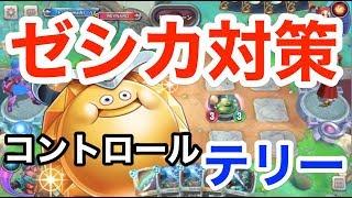 最強デッキ「テンポゼシカ」対策まとめ http://dq-rivals.game-ai.jp/10...