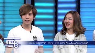 แฉ - คชา, เชอรีน, อาร์ม จาก U-PRINCE Series ตอน ทีเรกซ์ I ร้านมัลลิกา ชุมพร วันที่ 9 สิงหาคม 2559