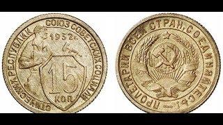 15 копеек, 1932 года, Пробные монеты СССР, 15 kopecks, 1932
