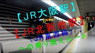 【JR大阪駅からJR北新地駅(JR東西線)】への乗り換えルート