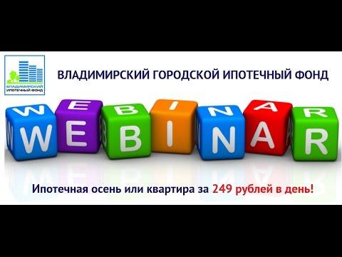 [Вебинар] Ипотечная осень или квартира за 249 рублей в день!