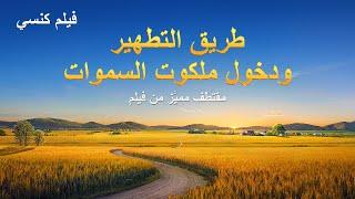 فيلم مسيحي | أغنية النصر | مقطع 6: الطريق المؤدّي إلى التطهير والخلاص