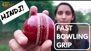 (Hindi) HOW TO GRIP THE BALL | FAST BOWLING GRIP | SEAM BOWLING GRIP | FAST BOWLING TIPS
