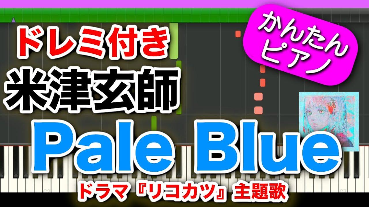"""Pale Blue【米津玄師】ドレミ歌詞楽譜付き 初心者向けゆっくり簡単ピアノ 弾いてみた ドラマ「リコカツ」主題歌 Easy Piano """"ペールブルー/Kenshi Yonezu"""" 初級"""