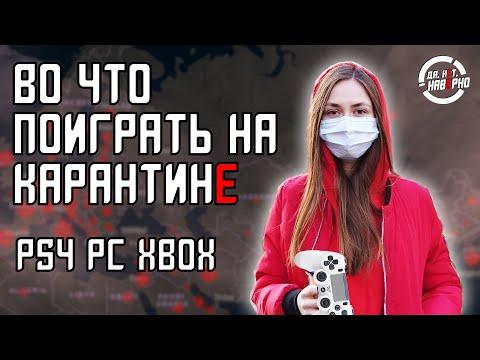 ТОП ИГР на КАРАНТИН ДЛЯ PS4, XBOX И ПК : ИГРЫ ПОСТАПОКАЛИПСИСЫ