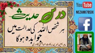 اللہ کی عدالت میں ہر شخص جوابدہ ہوگا