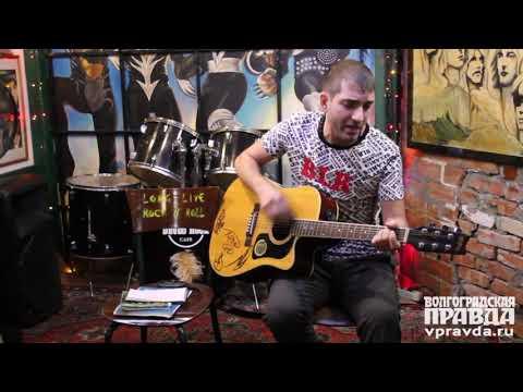 В Волгограде певец из Татарстана представил свои авторские песни