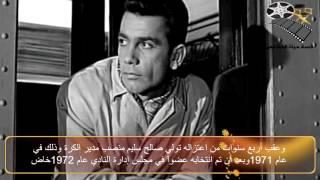قصة حياة صالح سليم – قصة حياة المشاهير