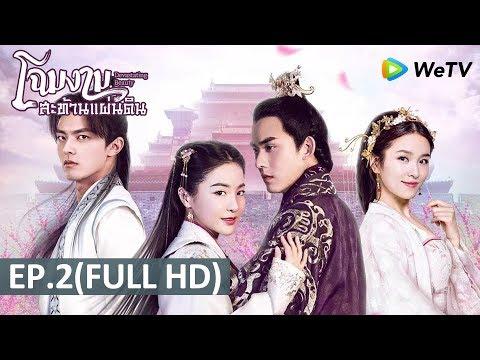 ซีรีส์จีน | โฉมงามสะท้านแผ่นดิน(Devastating Beauty) | EP.2 Full HD | WeTV
