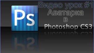 #1 Видео урок по программе Photoshop cs3 [Аватарка](http://qoo.by/fp1 - то что получилось Не забывай подписыватся и ставить лайки. 50 лайков - будет продолжение. задавайт..., 2016-03-04T23:10:40.000Z)