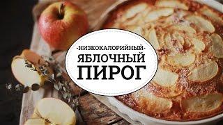 Диетический яблочный пирог [sweet & flour]
