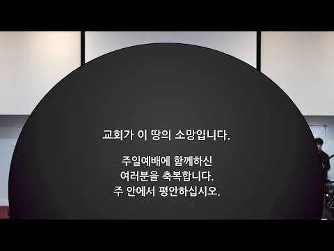 LA만나교회 2부 예배 03.22.20