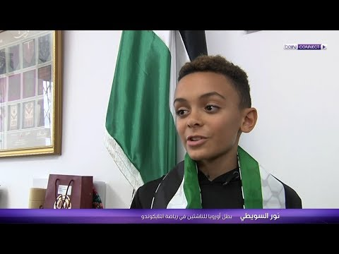 تقرير خاص عن لاعب التايكوندو الطفل الفلسطيني نور السويطي