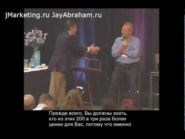 Бизнес-советы Джея Абрахама. Важные цифры для продаж