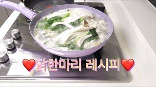 (술먹방)(부부먹방)닭한마리칼국수 집에서 만들어 먹어보…