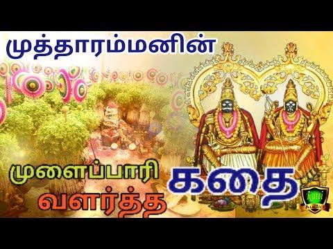 Mulaipari kummi songs | Mutharamman Mulaipari songs