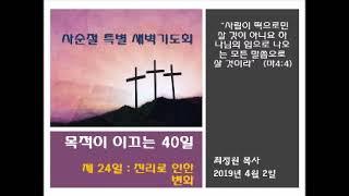 최정원 목사 설교 제24일 진리로 인한 변화