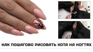 Как пошагово рисовать Кота на ногтях Гель Лаком Модный маникюр