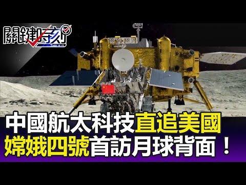 中國航太科技直追美國 「嫦娥四號」首訪月球背面神秘坑!!-關鍵精華