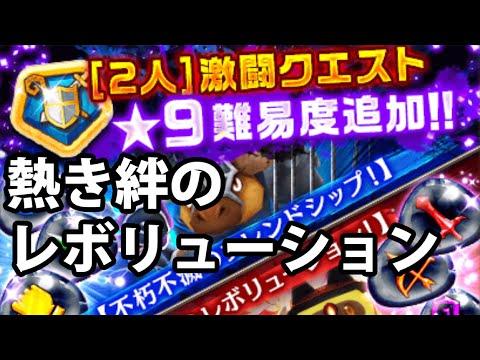 白猫プロジェクト熱き絆のレボリューション★9ノーコン攻略[2人]激闘クエスト/協力バトル