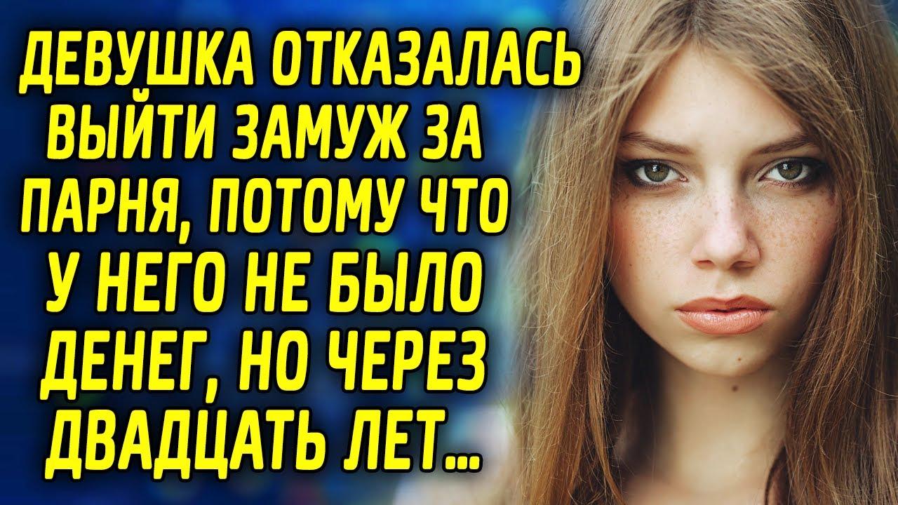 Девушка отказалась выйти замуж за парня, потому что у него не было денег. Но через двадцать лет…