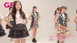 GFにK-POPアイドルグループ APRILが登場!APRILは2015年8月に韓国でミニ...