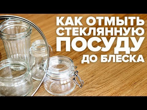 Как почистить стеклянную посуду