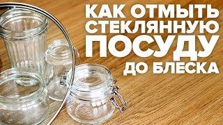 Как отмыть стеклянную посуду до блеска