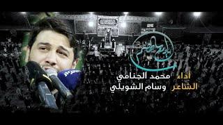 يا دمع الهضم | محمد الجنامي 2020