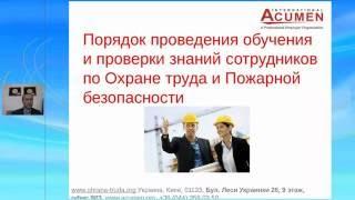 Порядок проведения обучения и проверки знаний сотрудников по Охране труда и Пожарной безопаснос