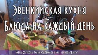 🍗 Эвенкийская кухня. Блюда на каждый день