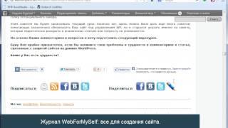 Защита сайта на wordpress - ответы на вопросы