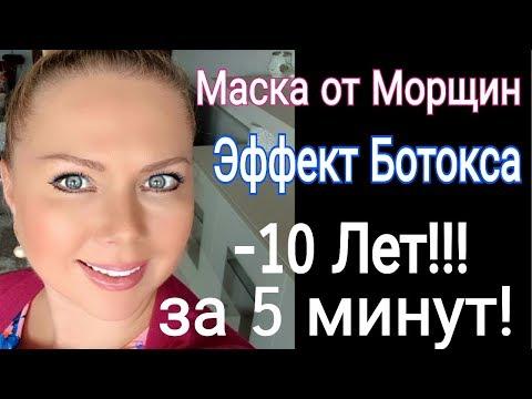 -10 ЛЕТ за 5 МИНУТ! МАСКА от МОРЩИН ЭФФЕКТ БОТОКСА