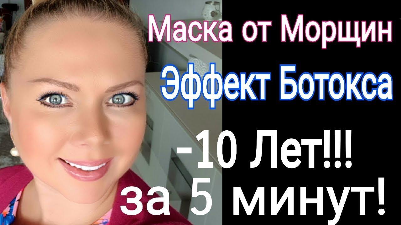 Маска для лица с эффектом ботокса