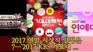 2017 연말 시상식 일정은?…'2017 KBS…
