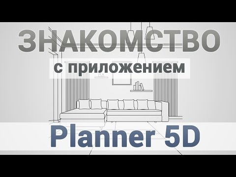 Знакомство с приложением Planner 5D