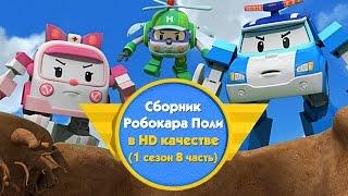 Робокар Поли - Приключение друзей - Cборник (1 сезон 8 часть) в HD качестве